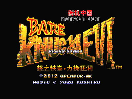 怒之铁拳6正式版武功增强版 Bare Knuckle VI - Fight Plus Edition